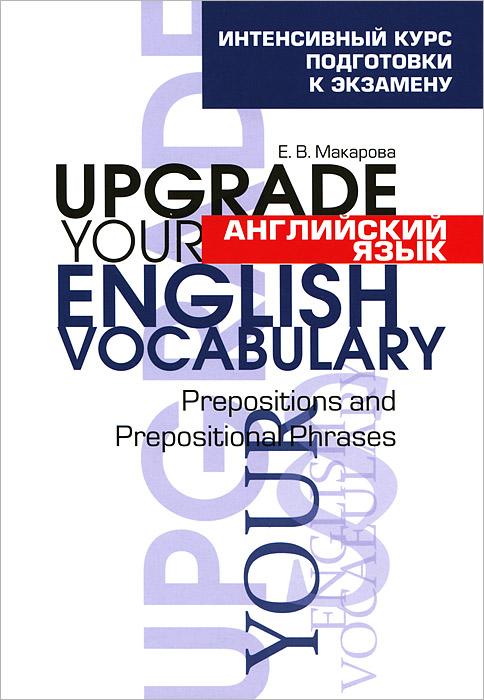 купить Е. В. Макарова Английский язык. Upgrade your English Vocabulary. Prepositions and Prepositional Phrases по цене 365 рублей