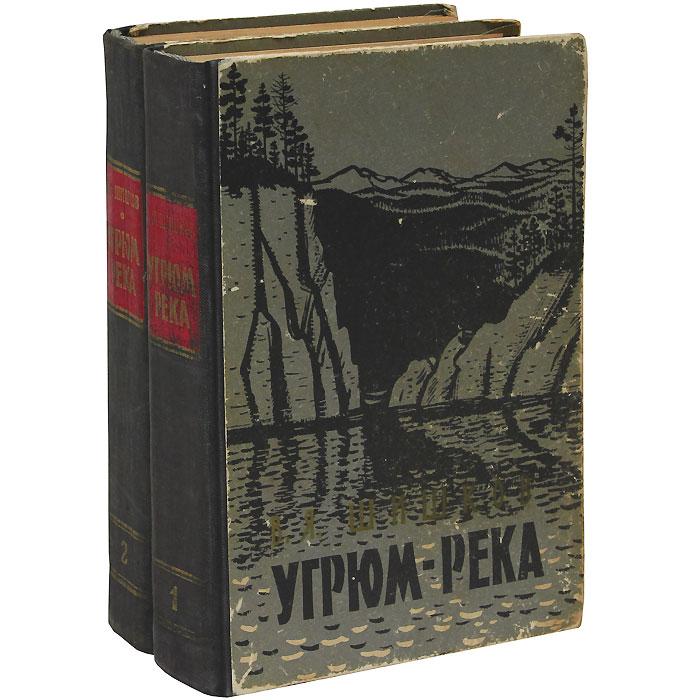 В. Я. Шишков Угрюм-река (комплект из 2 книг)