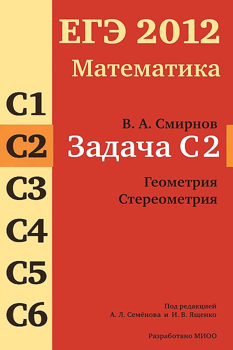 В. А. Смирнов ЕГЭ 2012. Математика. Задача С2. Геометрия. Стереометрия