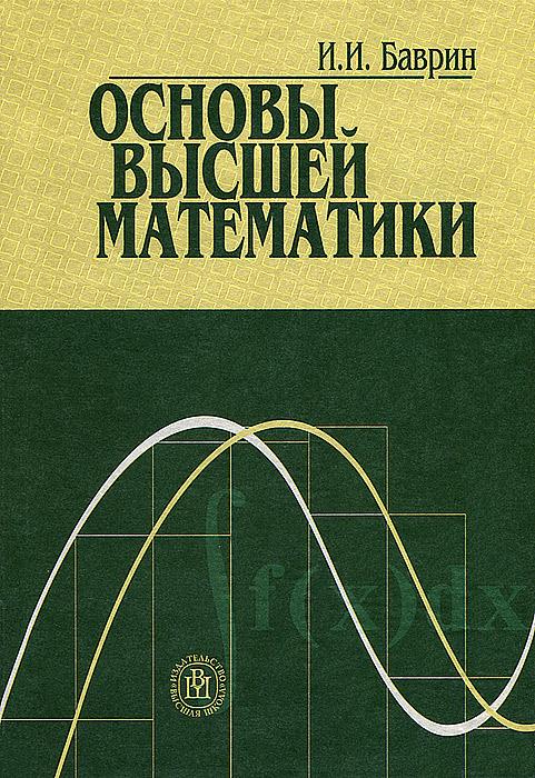 И. И. Баврин Основы высшей математики