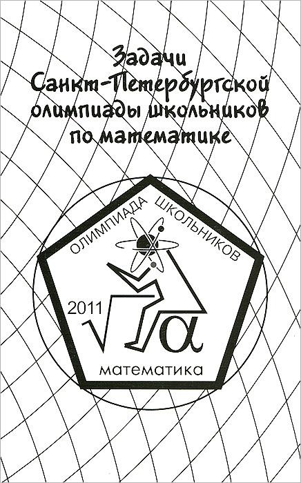 Задачи Санкт-Петербургской олимпиады школьников по математике 2011 года