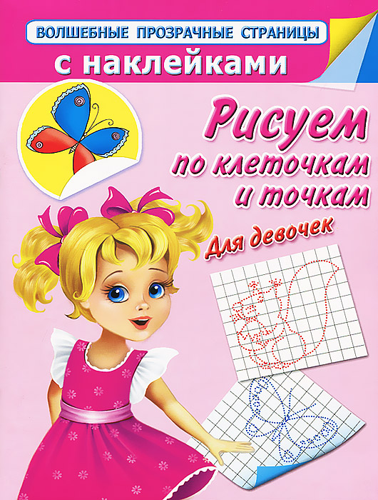 В. Г. Дмитриева Рисуем по клеточкам и точкам. Для девочек дмитриева в сост первые прописи с наклейками рисуем по клеточкам и точкам