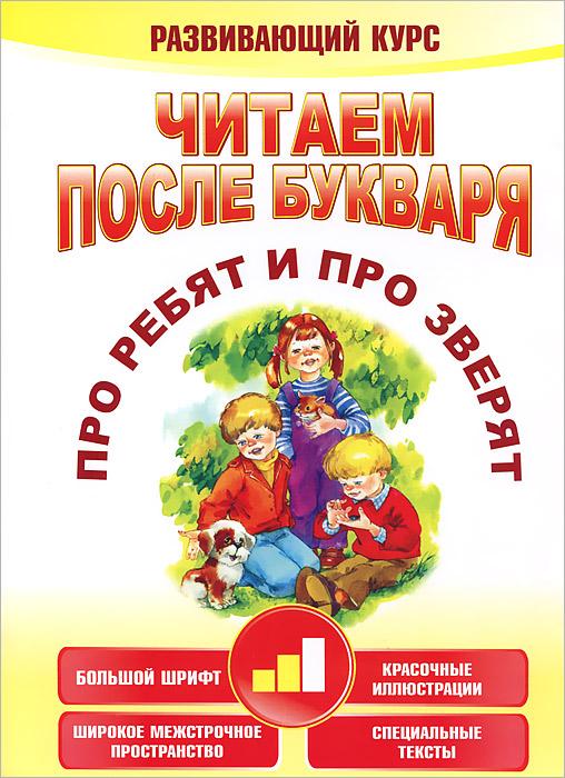 А. В. Красницкая Читаем после букваря. Про ребят и про зверят. Шаг 2 гордон ю книга про буквы от аа до яя