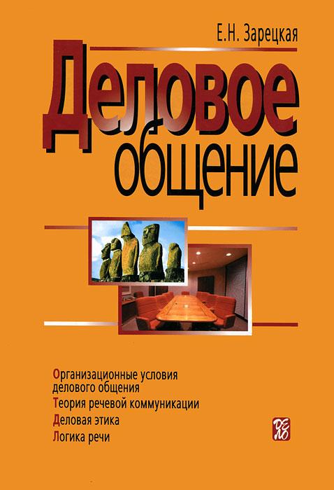 Е. Н. Зарецкая Деловое общение. В 2 томах. Том 1