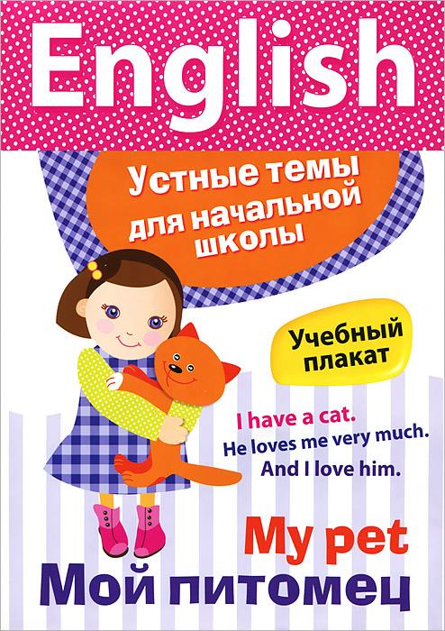 обучающие плакаты М. Куликова My Pet / Мой питомец