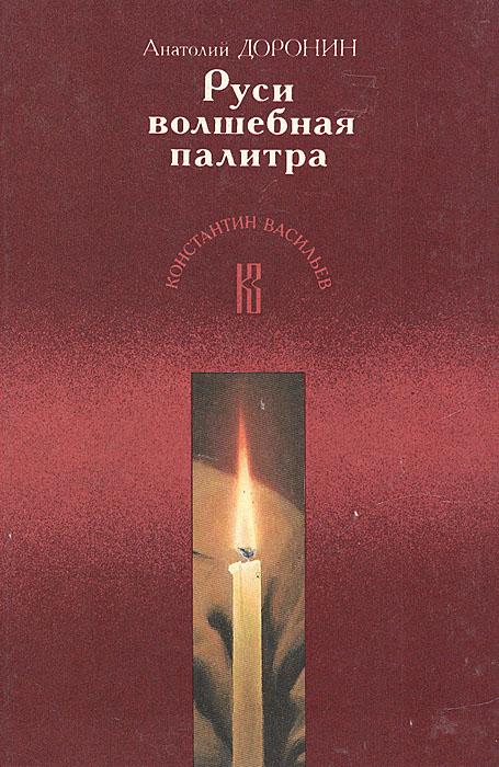 Анатолий Доронин Руси волшебная палитра
