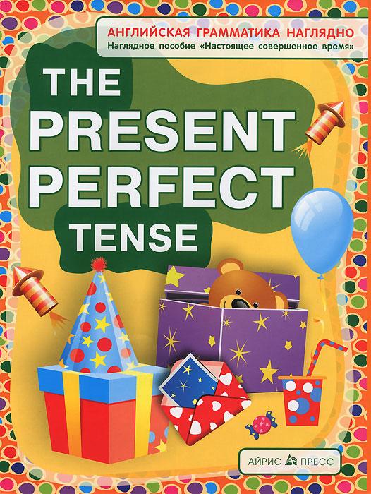 Н. И. Максименко The Present Perfect Tense / Настоящее совершенное время. Наглядное пособие цена в Москве и Питере