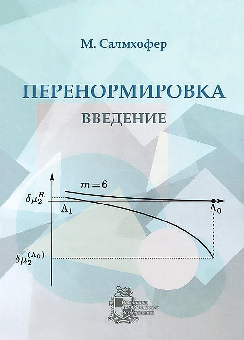 М. Салмхофер Перенормировка. Введение петров м философия созидания введение к теории