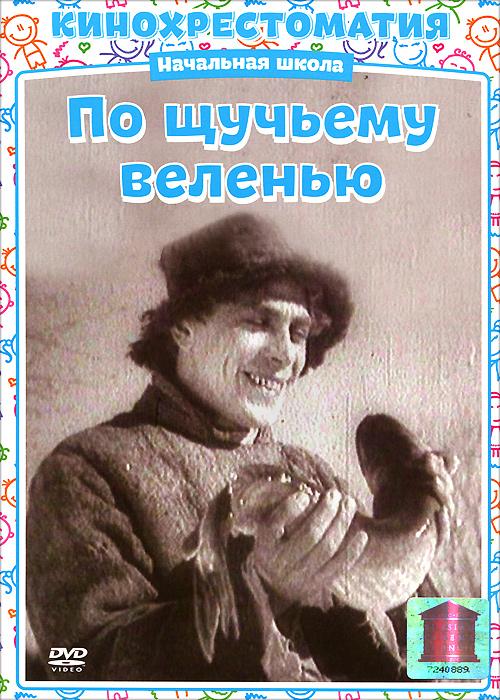 По щучьему веленью лидия анискович русские зимы