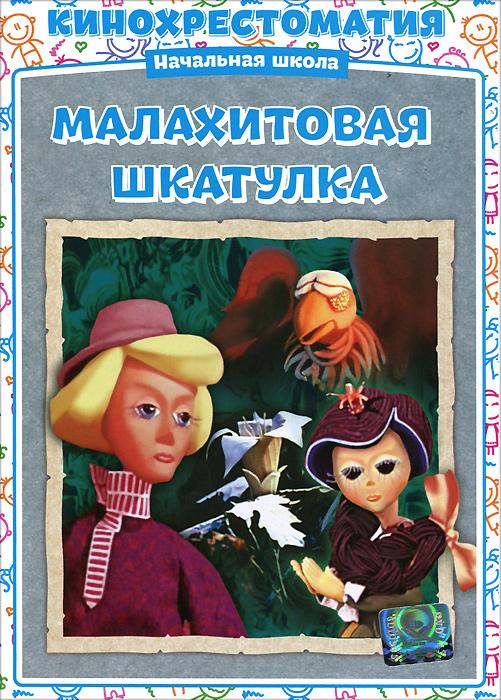Малахитовая шкатулка: Сборник мультфильмов аудиокнига хозяйка медной горы