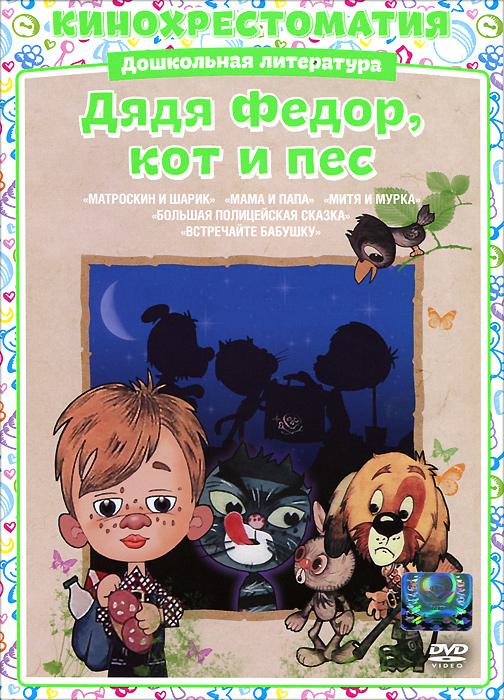 Дядя Федор, пес и кот: Сборник мультфильмов очень большая книга раскрасок дядя федор