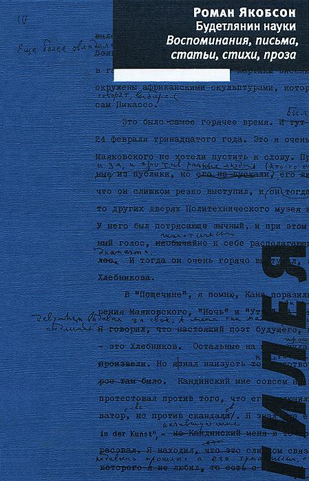 Роман Якобсон Будетлянин науки. Воспоминания, письма, статьи, стихи, проза каган а воспоминания
