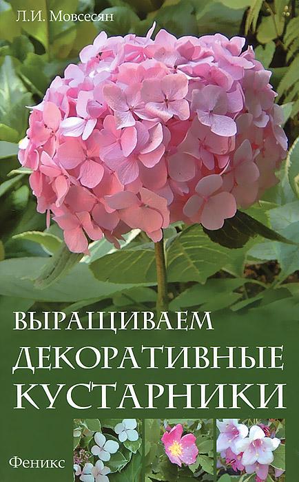 Л. И. Мовсесян Выращиваем декоративные кустарники мовсесян любовь ивановна выращиваем ягодные кустарники