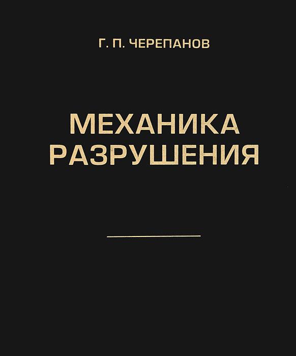 Г. П. Черепанов Механика разрушения