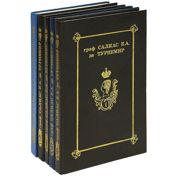 Граф Салиас Е. А. де Турнемир Граф Салиас Е.А. де Турнемир. Собрание сочинений (комплект из 5 книг) салиас де турнемир е самозванка
