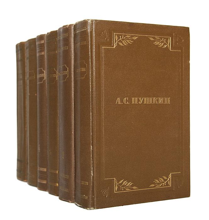А. С. Пушкин А. С. Пушкин. Полное собрание сочинений (комплект из 6 книг)