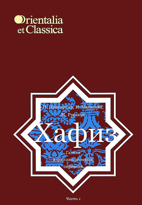 Хафиз Газели. Часть 1 хафиз газели часть 1