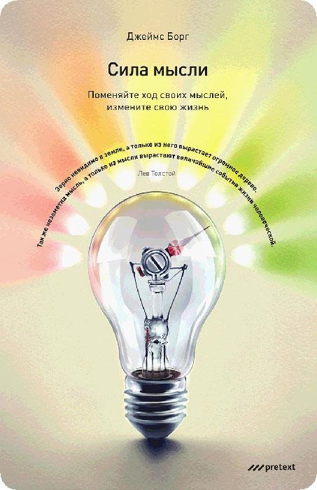 Джеймс Борг Сила мысли. Поменяйте ход своих мыслей, измените свою жизнь