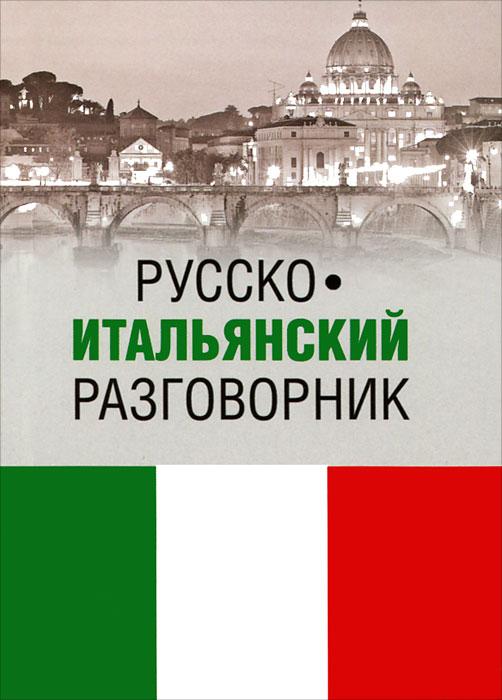 К. В. Явнилович, А. Паппалардо Русско-итальянский разговорник цены онлайн