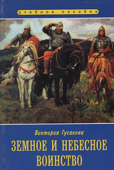 Виктория Гусакова Земное и небесное воинство