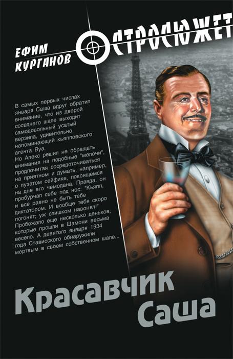Ефим Курганов Красавчик Саша