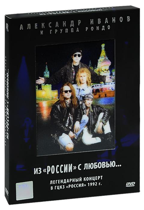 Александр Иванов и группа Рондо: Из