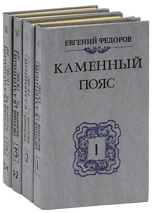 Евгений Федоров Каменный пояс (комплект из 4 книг)