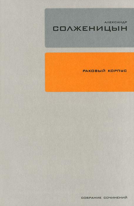 Алесандр Солженицын. А. И. Солженицын. Собрание сочинений в 30 томах. Том 3. Раковый корпус