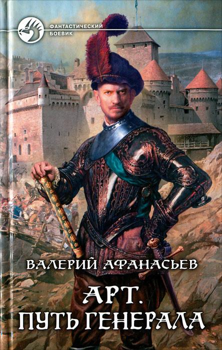 Валерий Афанасьев Арт. Путь генерала