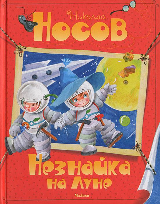 Николай Носов Незнайка на Луне недорого