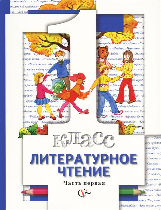 Литературное чтение. 1 класс. В 2 частях. Часть 1