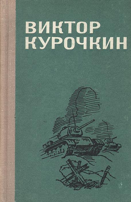 Виктор Курочкин. Повести. Рассказы