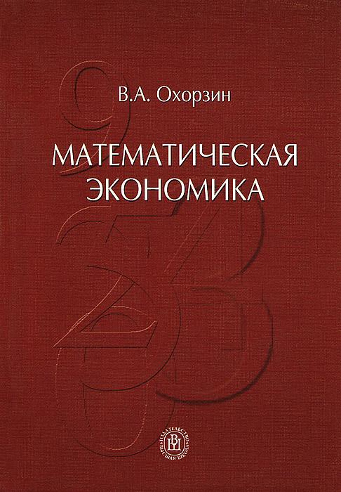 В. А. Охорзин Математическая экономика цена