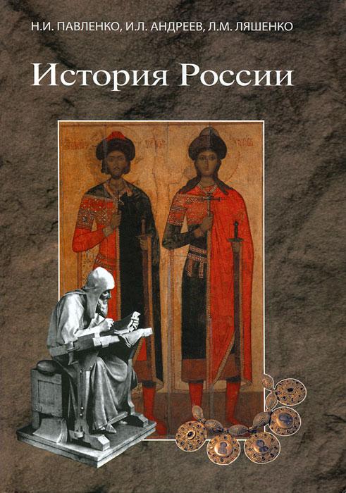 Н. И. Павленко, И. Л. Андреев, Л. М. Ляшенко История России