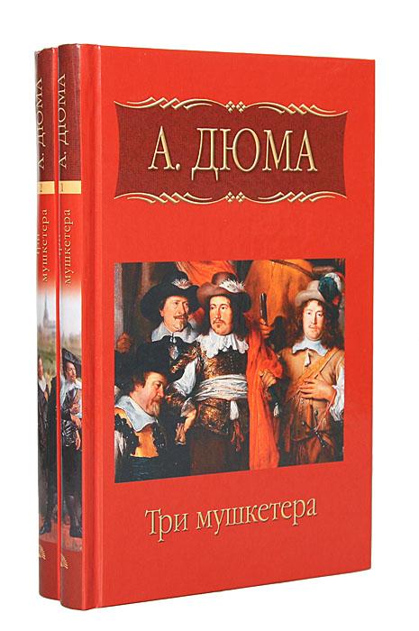 Три мушкетера (комплект из 2 книг) Александр Дюма (1802-1870) - знаменитый...