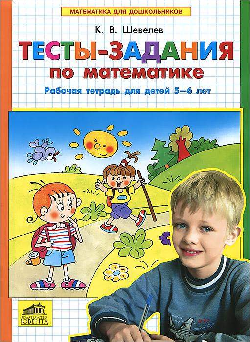 К. В. Шевелев. Тесты-задания по математике. Рабочая тетрадь для детей 5-6 лет