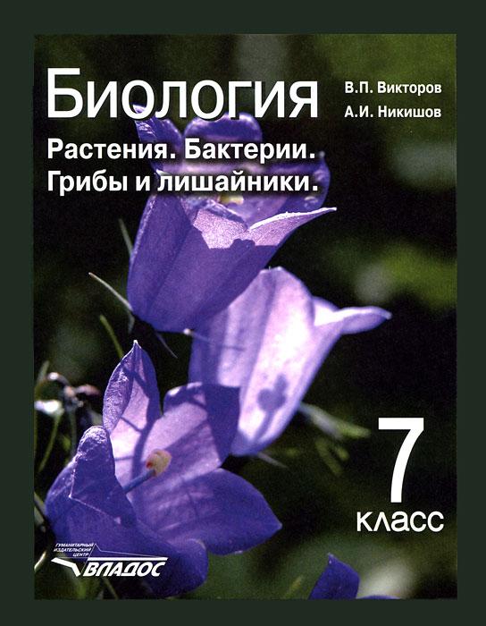 В. П. Викторов, А. И. Никишов Биология. Растения. Бактерии. Грибы и лишайники. 7 класс
