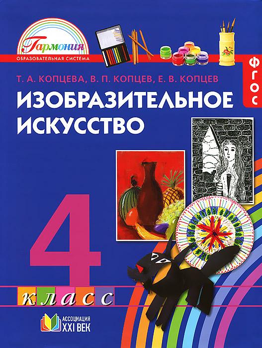 Т. А. Копцева, В. П. Копцев, Е. В. Копцев Изобразительное искусство. 4 класс. Учебник
