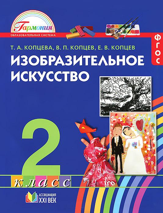 Т. А. Копцева, В. П. Копцев, Е. В. Копцев Изобразительное искусство. 2 класс. Учебник