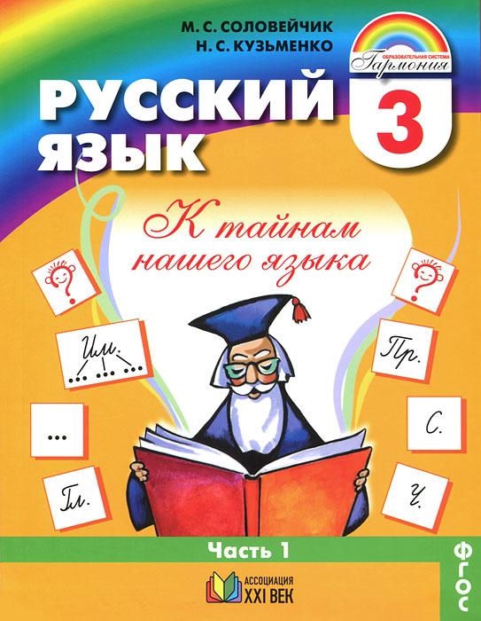 Русский язык. К тайнам нашего языка. 3 класс. В 2 частях. Часть 1