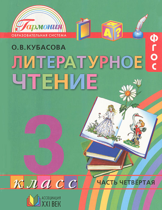 О. В. Кубасова Литературное чтение. 3 класс. В 4 частях. Часть 4