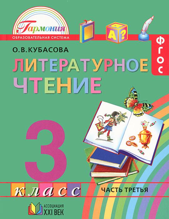 О. В. Кубасова Литературное чтение. 3 класс. В 4 частях. Часть 3