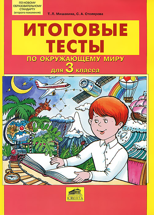Т. Л. Мишакина, С. А. Столярова Итоговые тесты по окружающему миру для 3 класса