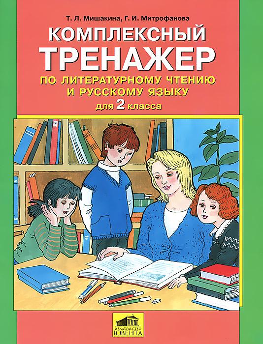 Т. Л. Мишакина, Г. И. Митрофанова Комплексный тренажер по литературному чтению и русскому языку для 2 класса