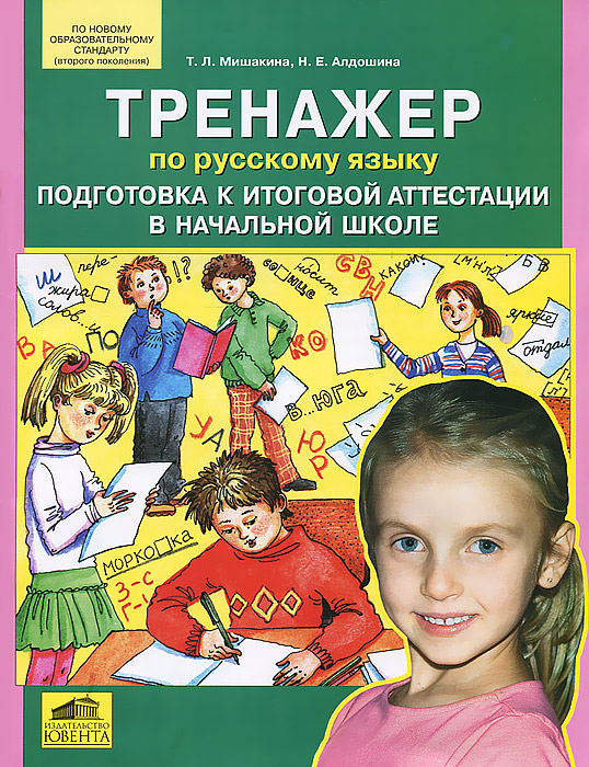 Тренажер по русскому языку. Подготовка к итоговой аттестации в начальной школе