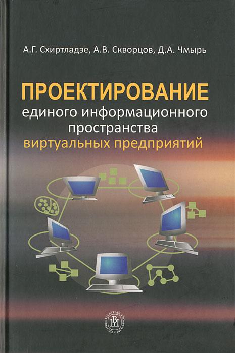 А. Г. Схиртладзе, А. В. Скворцов, Д. А. Чмырь Проектирование единого информационного пространства виртуальных предприятий