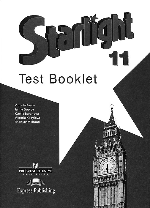 Starlight test booklet 9 класс ответы