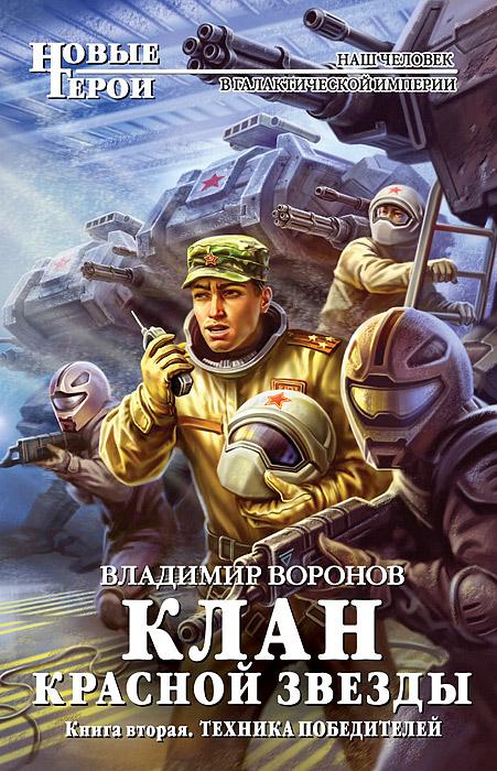 Владимир Воронов Клан Красной Звезды. Книга 2. Техника победителей