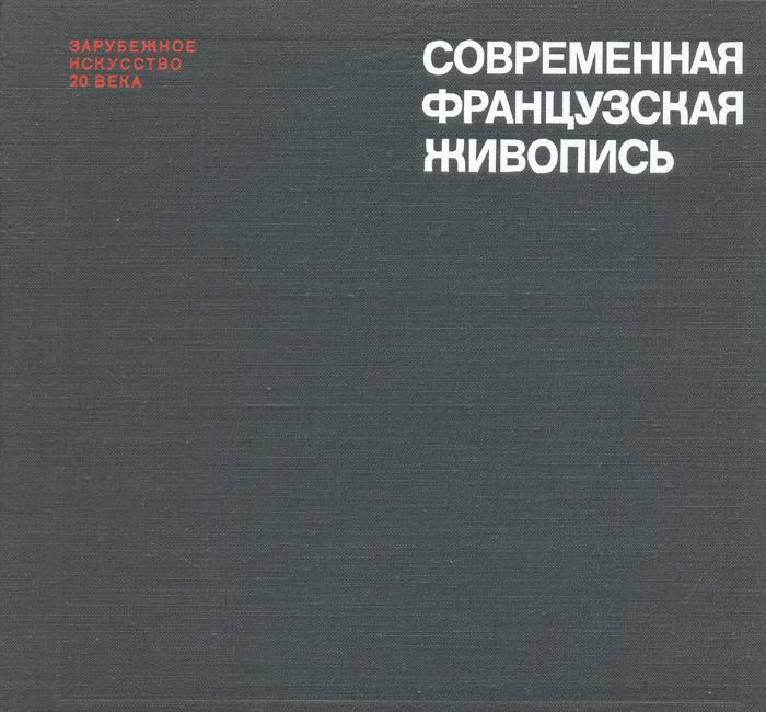 Н. В. Яворская Современная французская живопись цена в Москве и Питере