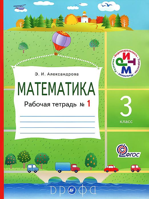 Э. И. Александрова Математика. 3 класс. Рабочая тетрадь №1